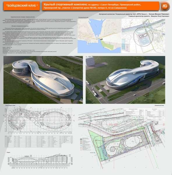 Проекты спортивных комплексов диплом